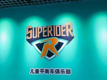 Superider儿童平衡车俱乐部(皇姑店)
