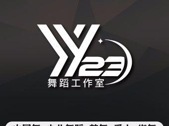 Y23舞蹈工作室