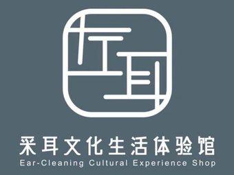 左耳采耳文化生活体验馆(陈家湖山水一品店)