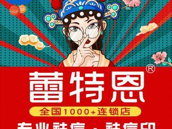 蕾特恩專業祛痘旗艦店(西關店)