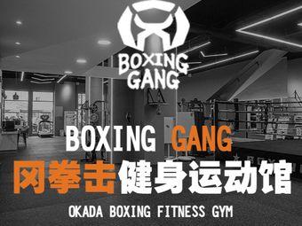 冈拳击健身运动馆