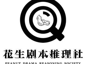 花生剧本推理社