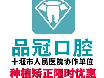 品冠口腔·矫正种植(北京路店)