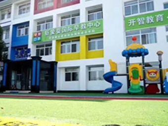 新爱婴国际早教中心开智教育