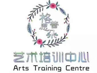 格蕾思朵舞蹈培训中心