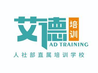 天津艾德职业培训学校(大学城校区)