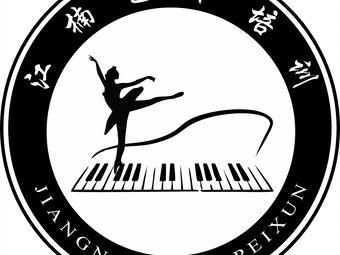 江楠艺术培训中心