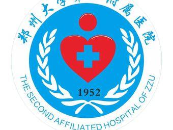 郑州大学第二附属医院医疗整形美容科