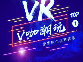 VR馆•V咖潮玩CLUB(茂业旗舰店)