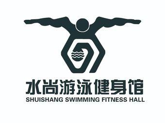 水尚游泳健身馆