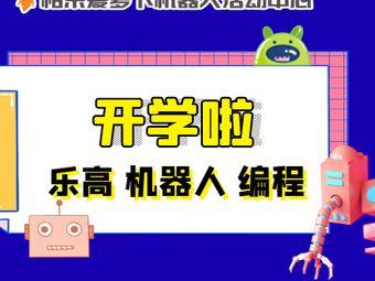爱萝卜乐高机器人编程(市中心校区)