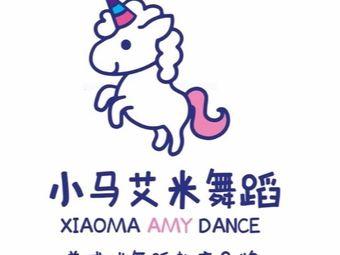 小马艾米舞蹈(万达广场校区)