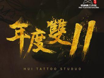 徽刺青研究室Tattoo Studio(天玥中心店)