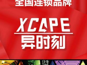 Xcape密室逃脱(之心城旗舰店)
