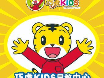 巧虎KIDS早教中心(五角场店)