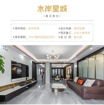 豪华型140平米复式轻奢风格客厅效果图