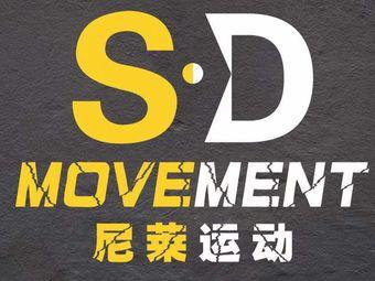 尼莱运动S·D Movement