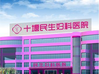 民生妇科医院