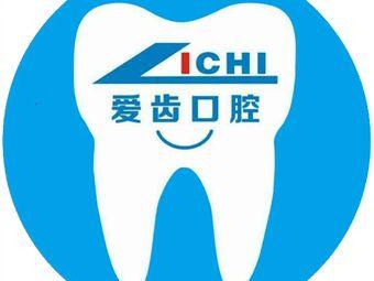 利辛爱齿口腔·牙齿矫正种植中心