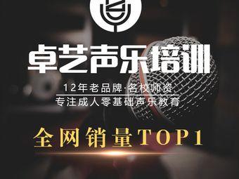 卓艺声乐唱歌培训6店连锁(客村总店)