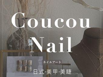 Coucou·日式美甲美睫サロン