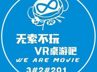 无索不玩·VR桌游吧·剧本推理社(四中店)