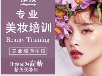萌妆美业培训