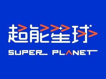超能星球少儿体适能篮球运动馆