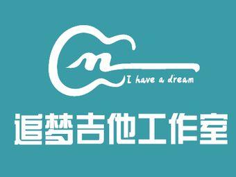 追梦吉他工作室