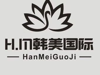 H.M韩美国际纹饰商学院(万象汇店)