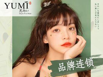 YUMI造型(逸品尚东店)