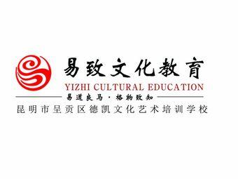 易致文化教育