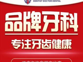 如皋牙博士口腔医院