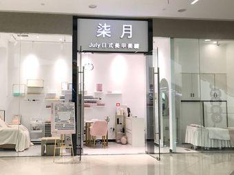 柒月日式美甲美睫(大西洋银泰店)