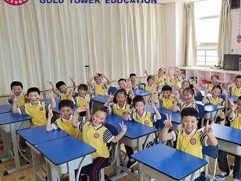 金子塔教育培训机构(汉口校区)