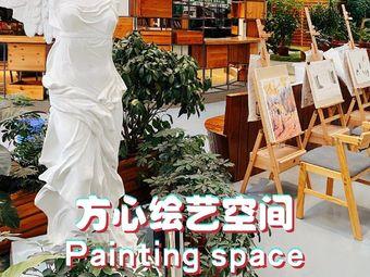 方心绘艺空间(西城红场店)