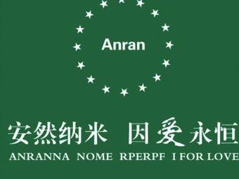 安然纳米汗蒸养生馆