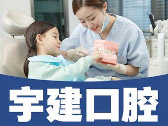 宇建口腔儿童诊疗中心(乐天世纪城壹号店)