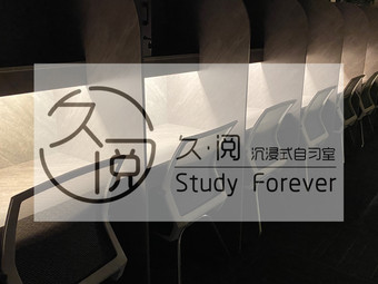 Study forever久阅·沉浸式自习室(金凤万达店)