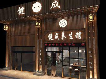 健成养生馆(大朗店)