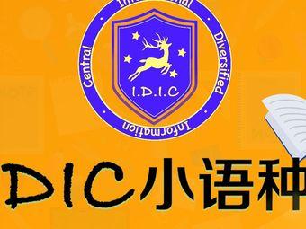 IDIC小语种