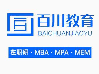 百川教育MBA考研培训中心(杭州校区)
