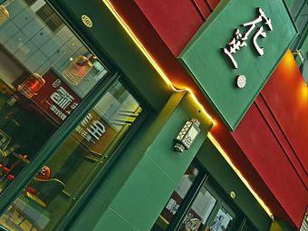 花笙咖啡酒吧