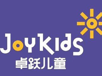 卓跃儿童运动馆(临安中心)