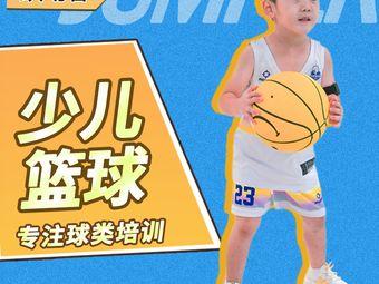 跃动客少儿篮球运动培训(太合校区)