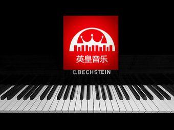 英皇钢琴艺术素养中心(施坦威钢琴工作室)
