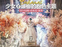韩国格乐利雅GALLERIA婚礼会所