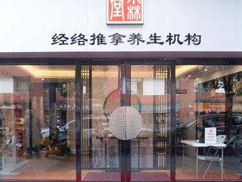 泉林堂(東建路店)