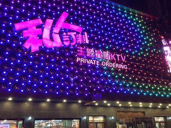 私人订制量贩式KTV