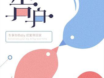 瑞银鸟·非遗银饰手工DIY体验馆